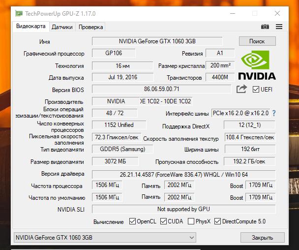 Как узнать нагрузку на видеокарту с помощью GPU-Z