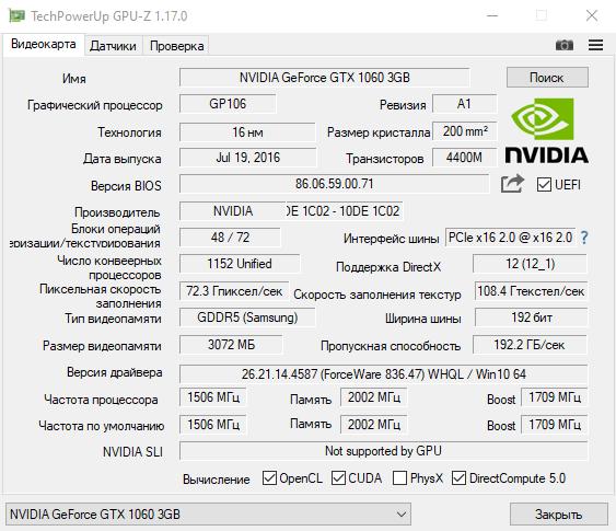 Как узнать тип памяти у видеокарты с помощью GPU-Z