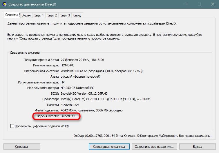 Как узнать версию DirectX в Windows 10 с помощью GPU-Z